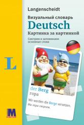 купити: Словник Deutsch. Визуальный словарь. Картинка за картинкой», Немецко-русский словарь