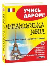 купити: Розмовник Українсько - французький розмовник
