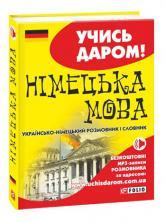 купити: Розмовник Українсько - німецький розмовник