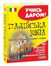 купити: Розмовник Українсько-італійський розмовник