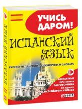 купити: Розмовник Русско-испанский разговорник и словарь