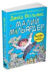 купити: Книга Малий мільярдер