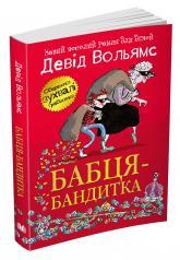 купити: Книга Бабця-бандитка