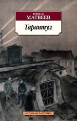 купити: Книга Тарантул