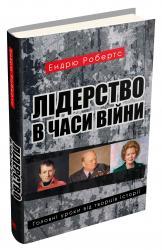 купить: Книга Лідерство в часи війни. Головні уроки від творців історії