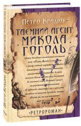 купити: Книга Таємний агент Микола Гоголь