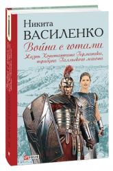 купить: Книга Война с готами. Жизнь Константина Германика, трибуна Галльского легиона