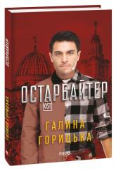 купити: Книга Остарбайтер