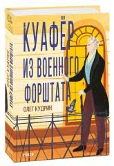 купити: Книга Куафёр из Военного форштата. Одесса-1828