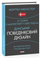 купить: Книга А Софія з маркетингу вже пішла. Данський поведінковий дизайн. Як творити зміни у реальному світі