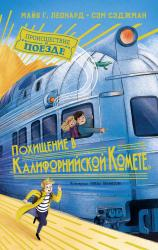 """купить: Книга Похищение в """"Калифорнийской комете"""""""