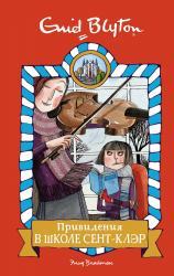 купить: Книга Привидения в школе Сент-Клэр