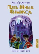 купить: Книга Тайна зловещего дома
