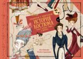 купити: Книга Грандиозная и удивительная история костюма, тканей, нарядов, тряпок и шмоток!