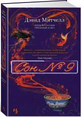 купити: Книга Сон № 9