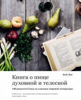 купить: Книга Книга о пище духовной и телесной. 100 рецептов блюд из классики мировой литературы