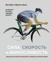 купити: Книга Сила, скорость и выносливость. Как достичь успеха в велоспорте и повысить качество жизни
