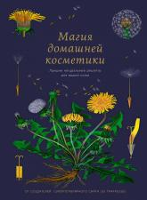 купити: Книга Магия домашней косметики. Лучшие натуральные рецепты для вашей кожи