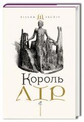 купити: Книга Король Лір