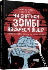 купити: Книга Чи сняться зомбі воскреслі вівці? Нейронауковий погляд на мозок зомбі