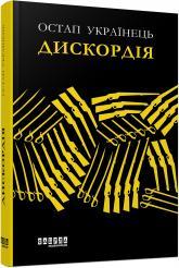 купити: Книга Дискордія