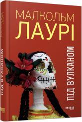 купити: Книга Під вулканом
