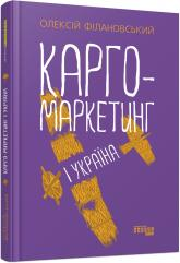 купити: Книга Карго-маркетинг і Україна