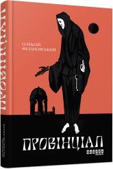 купити: Книга Провінціал