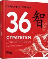 купить: Книга 36 стратегем для керівника