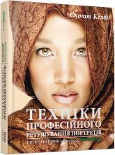купить: Книга Техніки професійного ретушування портретів для фотографів за допомогою Photoshop