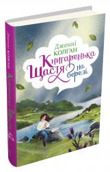купить: Книга Книгаренька щастя на березі