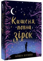 купити: Книга Кишеня, повна зірок
