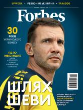 купити:  ЖурналForbesUkraineлипень-серпень2021№6
