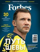 купити:  ЖурналForbesUkraineиюль-август2021№6