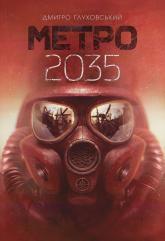 купити: Книга Метро 2035