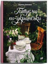 купить: Книга Готуємо по-українськи