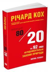 купить: Книга Принцип 80/20 та 92 інших фундаментальних закони природи. Наука успіху