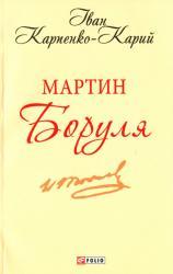 купить: Книга Мартин Боруля