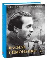 купити: Книга Василь Симоненко