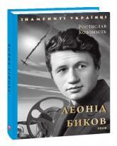 купити: Книга Леонід Биков