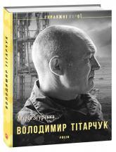 купити: Книга Володимир Тітарчук