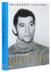 купити: Книга Василь Стус