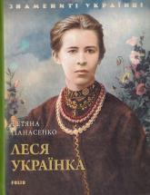 купити: Книга Леся Українка