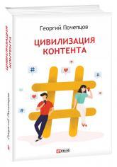 купити: Книга Цивилизация контента