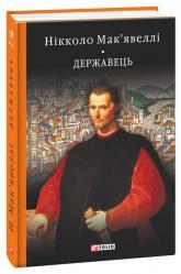купити: Книга Історія Флоренції. Державець