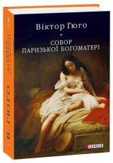 купить: Книга Собор Паризької Богоматері
