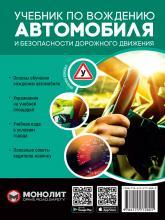 купити: Книга Учебник по вождению автомобиля и безопасности дорожного движения. Издание третье