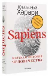 купити: Книга Sapiens. Краткая история человечества. Коллекционное издание с подписью автора