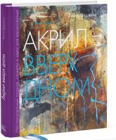 купить: Книга Акрил вверх дном. Нестандартный подход, сюжеты и идеи для вдохновения