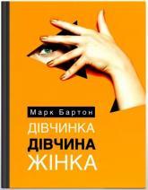 купити: Книга Дівчинка. Дівчина. Жінка
